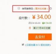 免费9折阿里云服务器推荐码NTZ9BN