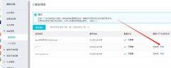 阿里云linux虚拟主机如何才能支持SSL证书