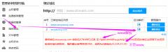 维启购买的域名如何解析到香港虚拟主机