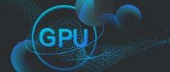 什么是GPU,阿里云GPU产品优势